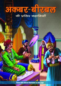 The Best of Akbar-Birbal-Hindi